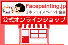 日本フェイスペイント協会公式オンラインショップ image
