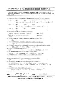 フェイス&ボディペインティング技能検定 2級 資格認定講座・大阪の受講者アンケート02