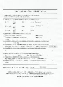マタニティペイント・スキルアップセミナーのアンケートの画像