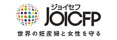 国際協力NGOジョイセフ(JOICEF)-女性のいのちと健康を守る