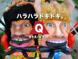 富士急ハイランド2010夏キャンペーンCM
