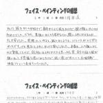 渡波中学校 フェイスペインティング実施アンケート その1