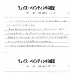 渡波中学校 フェイスペインティング実施アンケート その2