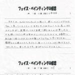 渡波中学校 フェイスペインティング実施アンケート その4