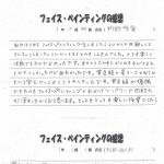 渡波中学校 フェイスペインティング実施アンケート その5