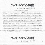 渡波中学校 フェイスペインティング実施アンケート その6