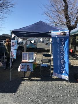 日高青空いちごマーケットの画像