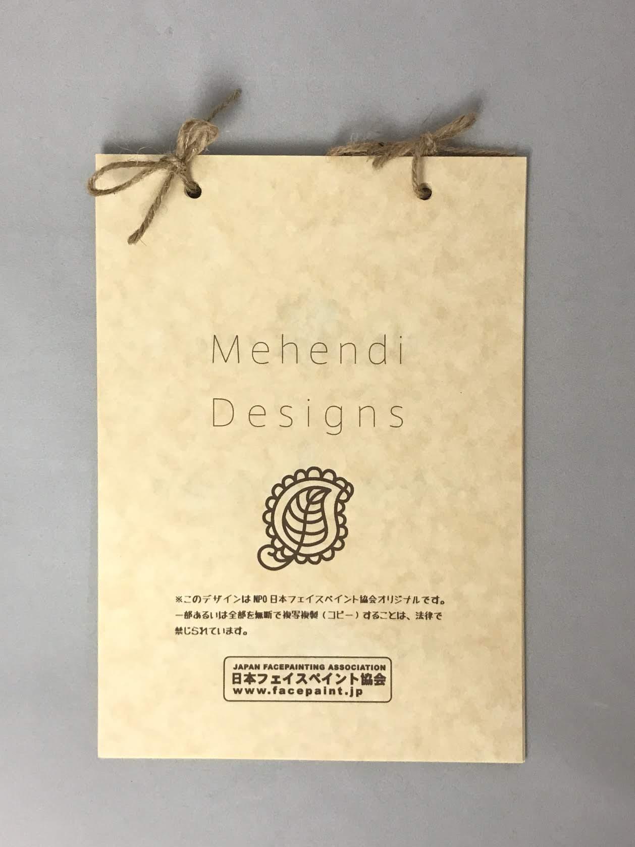 メヘンディ・ヘナアートセミナー用デザインサンプルの画像